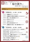 Schedule_0806